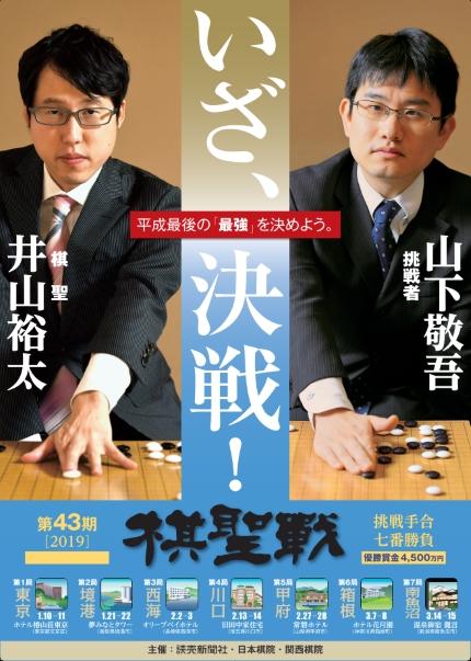 第43期棋聖戦