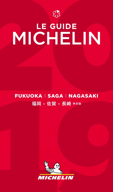 ミシュランガイド福岡・佐賀・長崎2019特別版の宿部門にオリーブベイホテルが掲載されました。