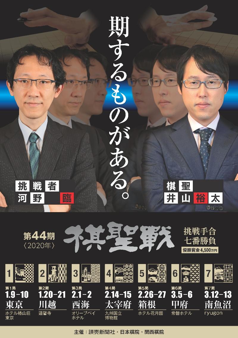 第44期棋聖戦
