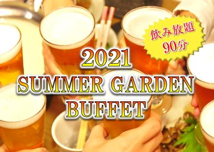 2021 SUMMER GARDEN BUFFET